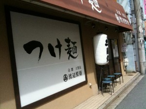 渡辺製麺1