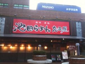 池田ラーメン 玄正屋