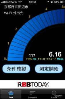 京田辺市の興戸駅近くで計測