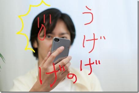 iPhone2013.9.12
