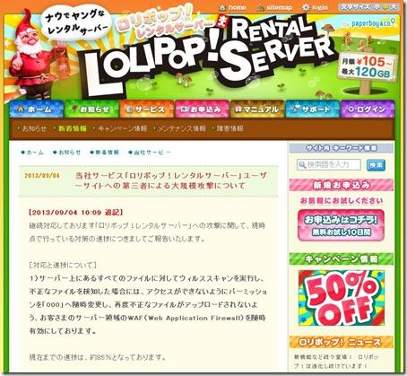 lolipop2013.9.4