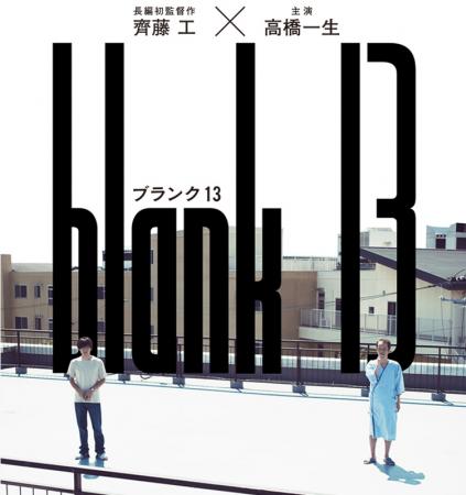blank13